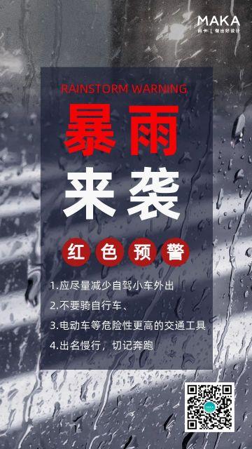 灰色简约暴雨预警提示安全预防手机海报模板