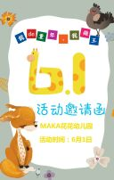 61六一儿童节卡通幼儿园文艺演出活动邀请函H5