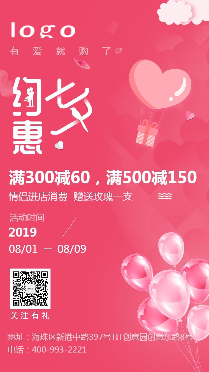 粉红简约卡通中国七夕情人节表白祝福打折促销活动宣传海报