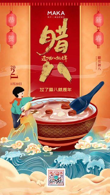 黄色卡通手绘风格腊八节祝福宣传手机海报