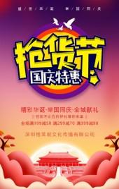 现代风国庆节祝福商家活动促销H5模板