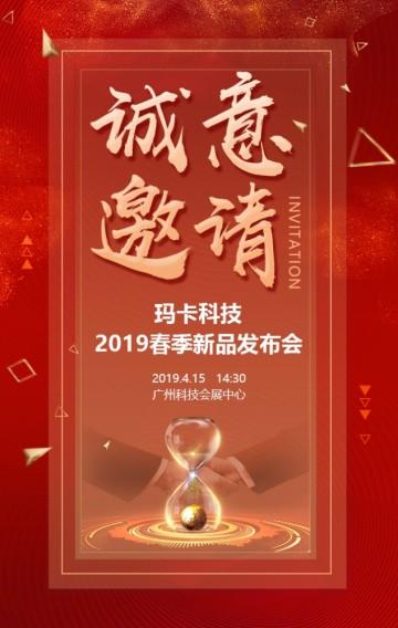 红色金色商务活动新品发布邀请函H5模板