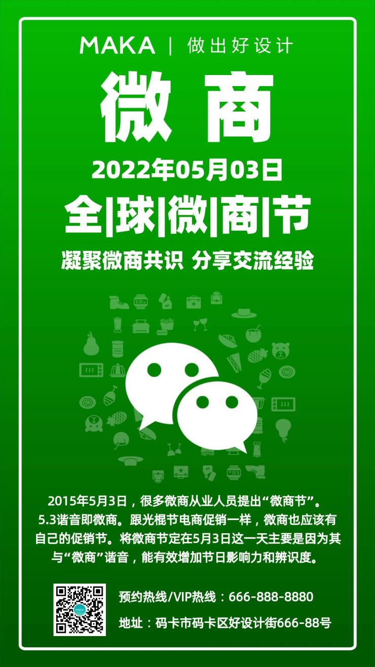 绿色简约风微商节宣传海报