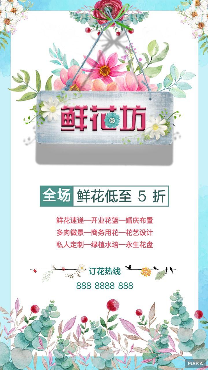 开业鲜花促销唯美浪漫花店宣传海报