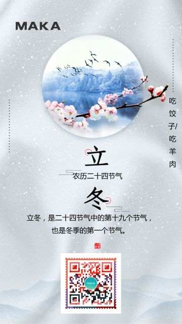 灰色扁平立冬节气宣传手机海报