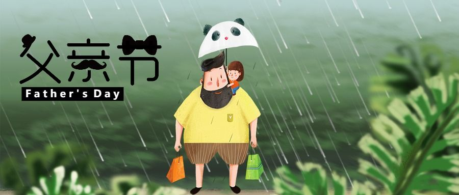 卡通手绘绿色父亲节文化传播祝福微信公众号封面--头条