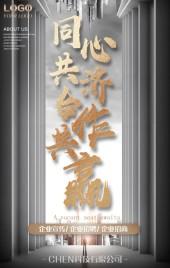 高端商务风企业招商公司宣传H5模板