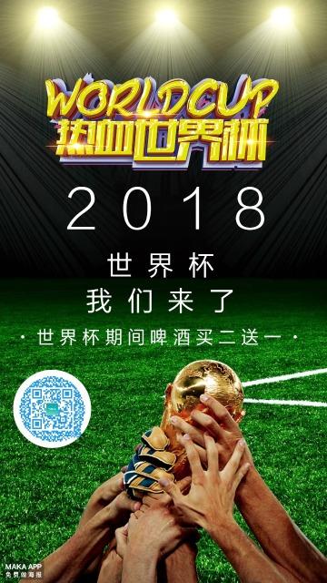 2018俄罗斯世界杯活动宣传海报