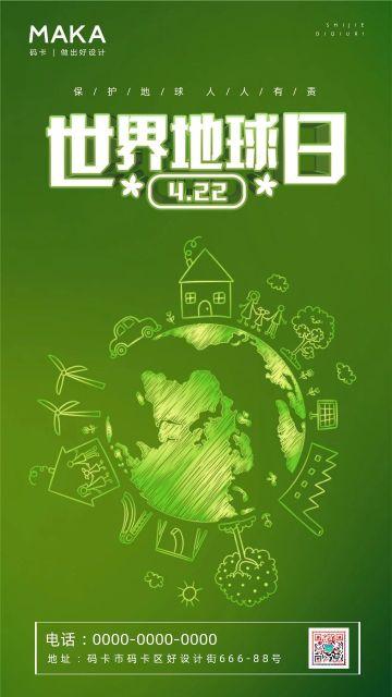 绿色简约世界地球日公益节日宣传海报