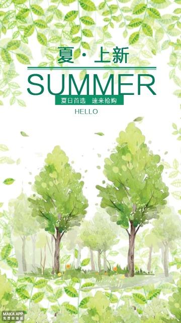 清新夏日上新产品促销活动新品发布推广