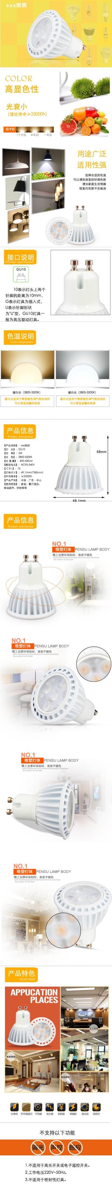 简约清新高性能照明LED电商详情图