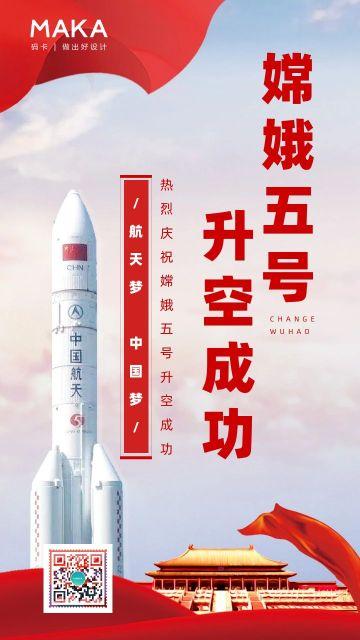 红色扁平简约嫦娥五号升天热点借势公益宣传手机海报
