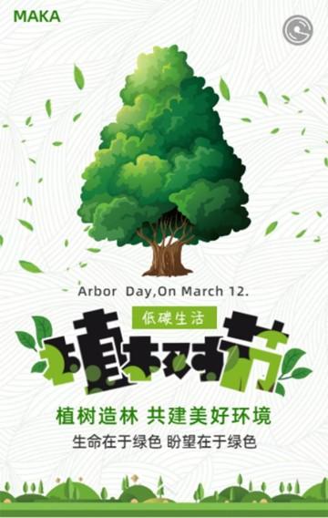 绿色卡通植树节公益活动宣传手机H5模版