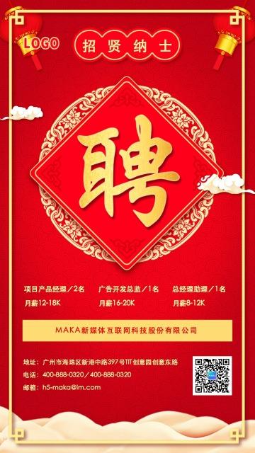 红色中国风喜庆招聘海报