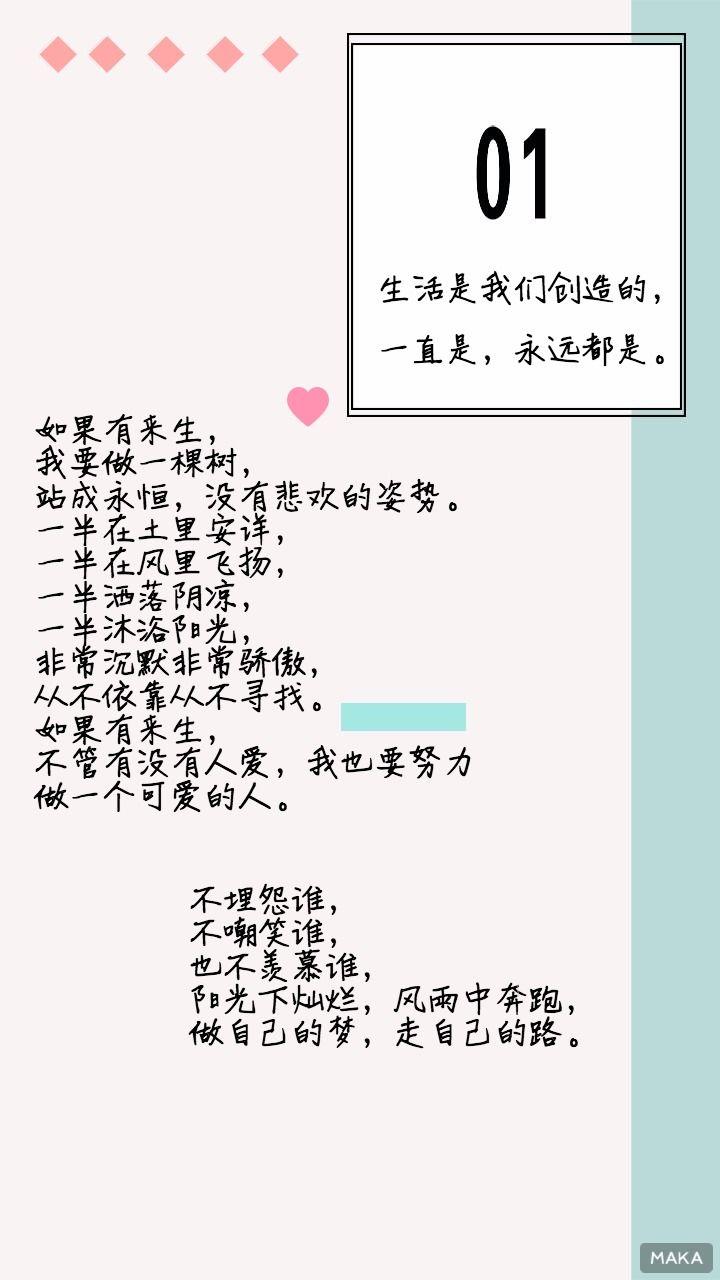日记明信片海报创意日系蓝色清新