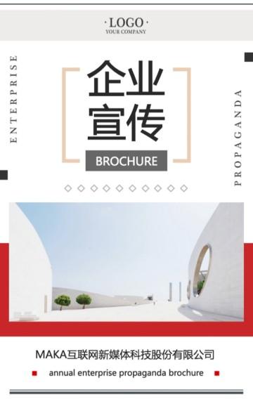 时尚高端简约企业宣传手册公司品牌推广H5