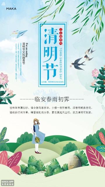 清明节节日封面海报