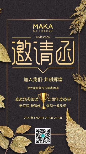 黑金简约年会邀请函宣传海报