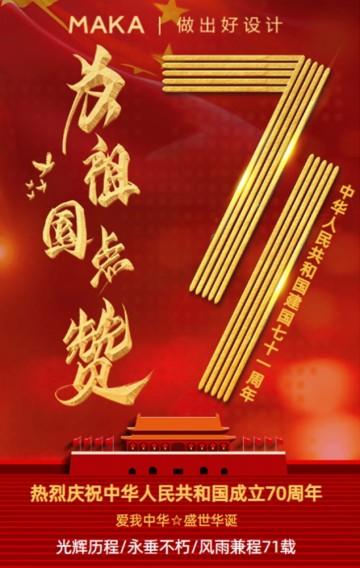 国庆节71周年天安门红金创意H5