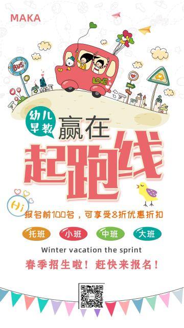 卡通春季幼儿早教赢在起跑线教育培训招生手机海报模版