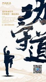 中国风炫彩金色水墨功夫叶问太极功守道培训成人武术招生宣传海报