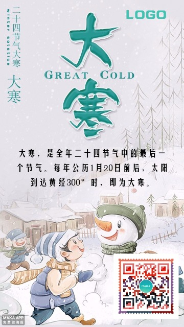 大寒二十四节气大寒优惠促销海报