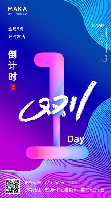 紫色炫彩风格双十一购物狂欢节倒计时商家促销宣传手机海报