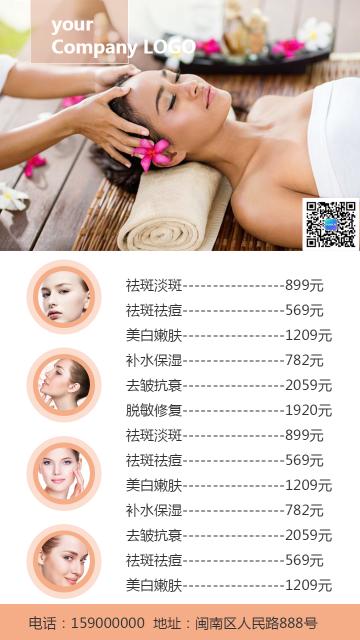 美容馆美容会所促销宣传时尚简约风海报