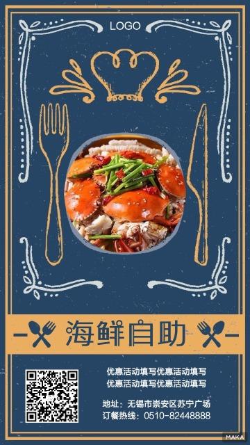 海鲜餐厅海报自助餐厅活动海报推广