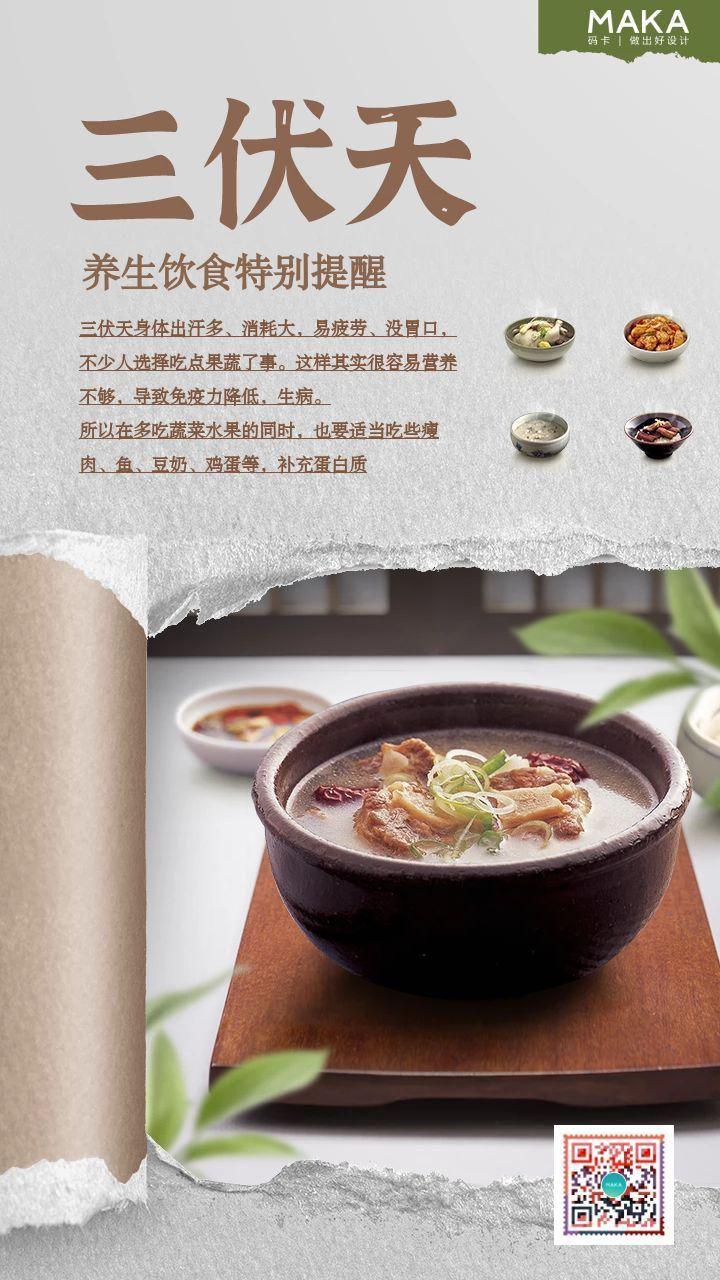 灰色清新三伏天节日宣传手机海报