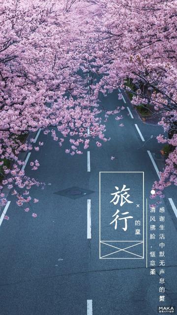 樱花旅行风景海报