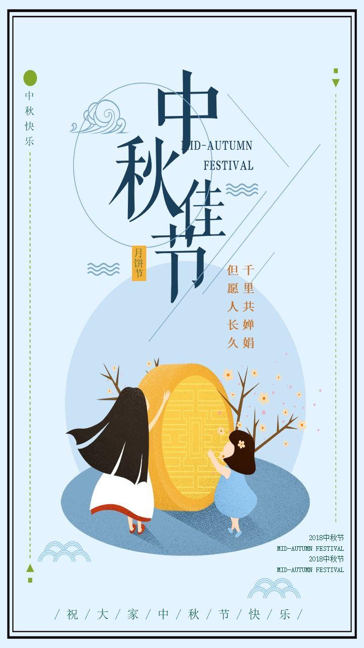 清新文艺8月15日中秋佳节祝福贺卡