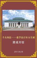 """6月18日""""千古功臣——张学良百年人生展""""隆重开幕"""