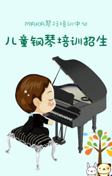 儿童钢琴/培训/卡通