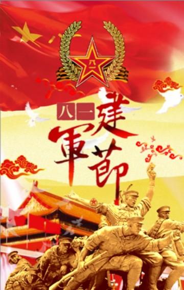 八一建军节建军90周年建军节2017军队八一 解放军