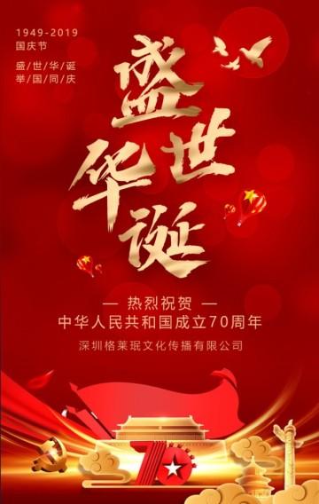 大红建国70周年国庆节祝福节日活动宣传推广H5模板