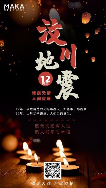 黑色简约汶川地震12周年纪念日公益宣传手机海报