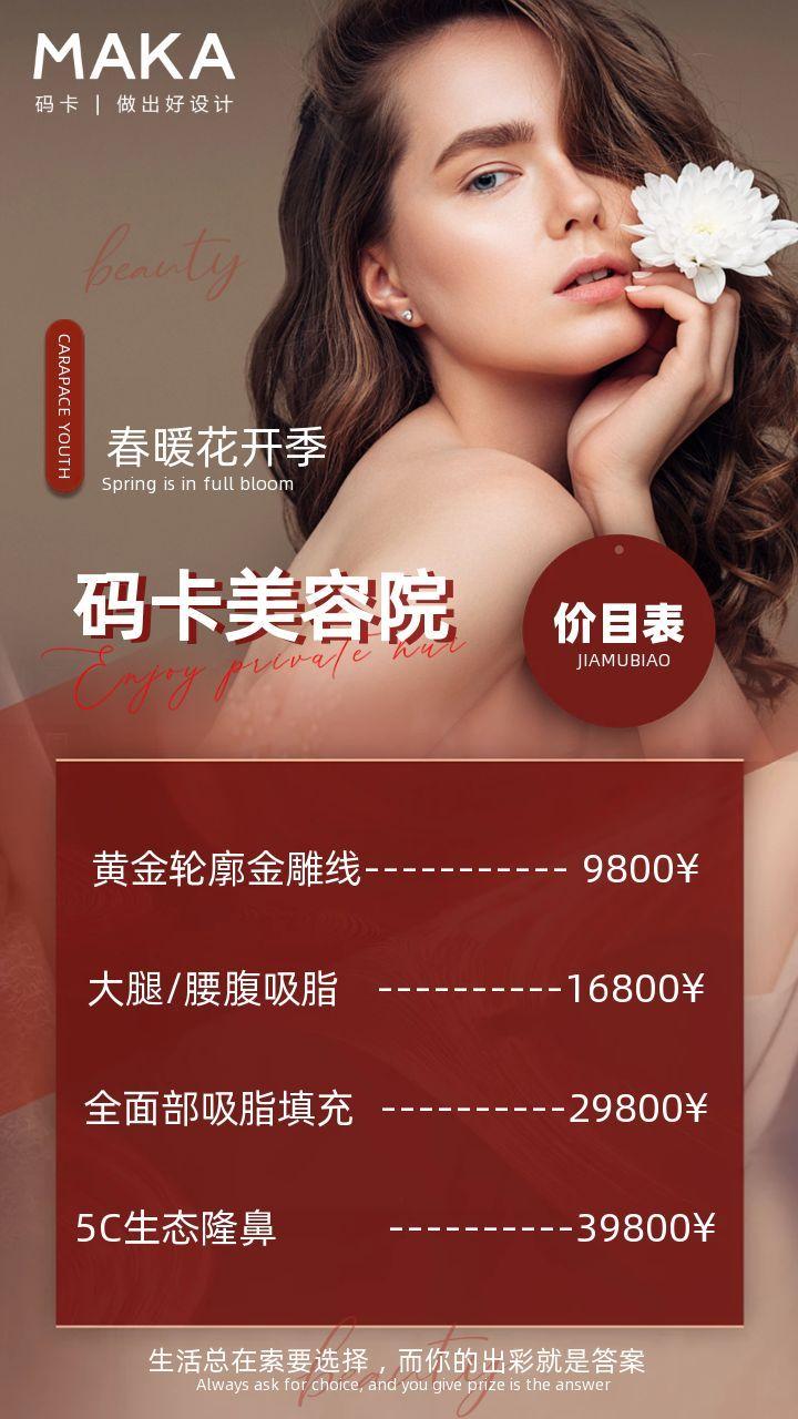 红色简约大气美业产品价目海报