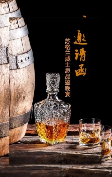 威士忌品鉴晚宴邀请函