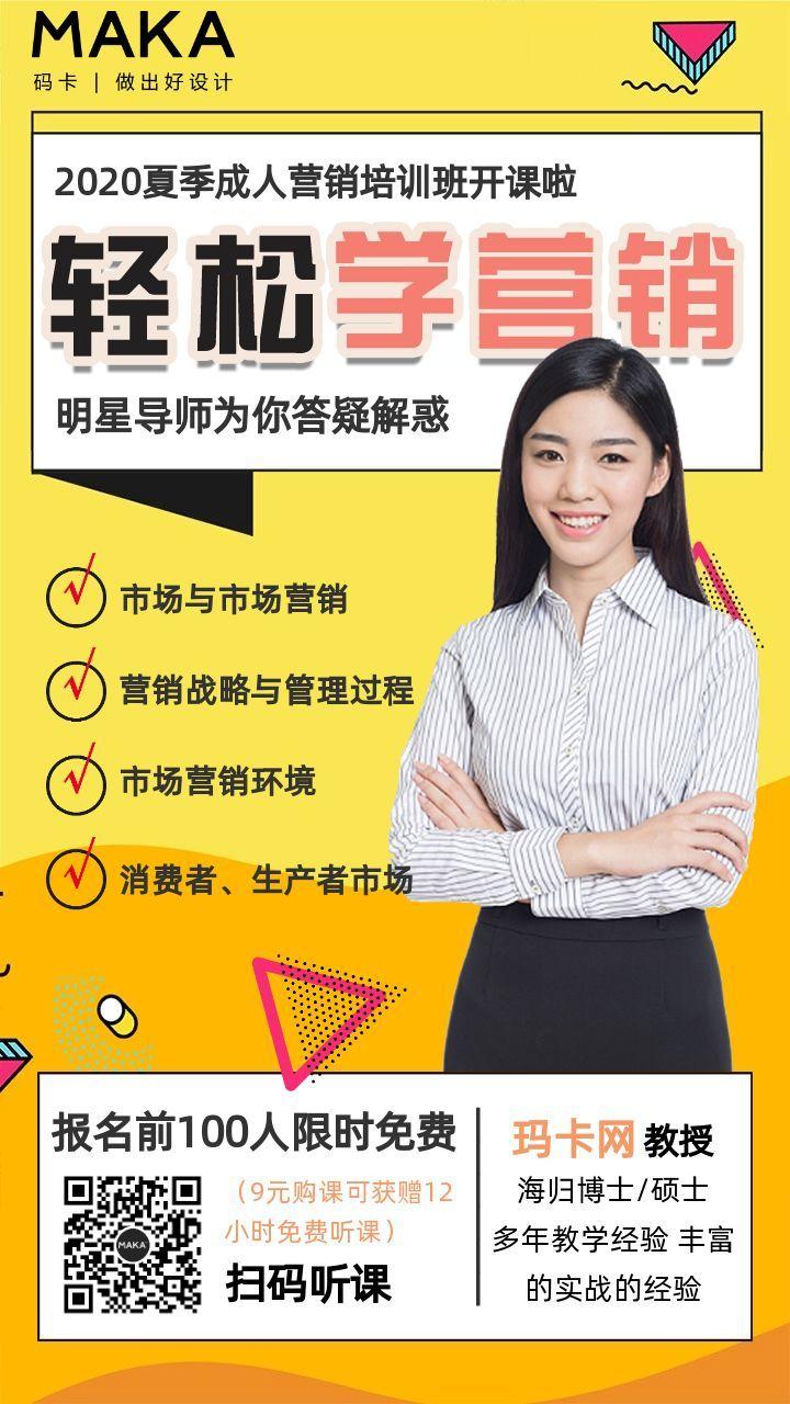 黄色商务营销教育培训宣传手机海报