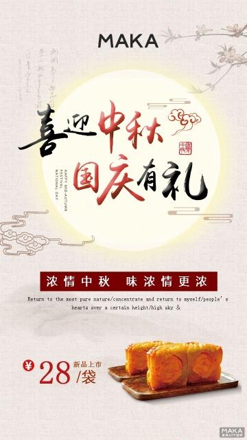 灰色中国风喜迎中秋国庆有礼蛋黄月饼促销海报