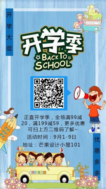 蓝色清新简约风开学季商家店铺宣传促销通用模板