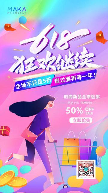 时尚渐变风618大促商超/店铺行业全场促销宣传推广海报