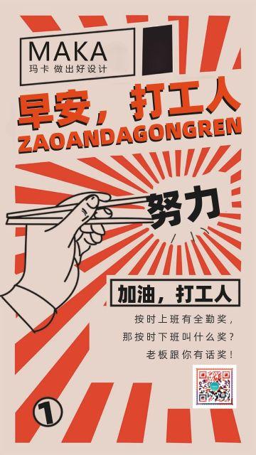 红色复古公社风打工人早安日签手机海报