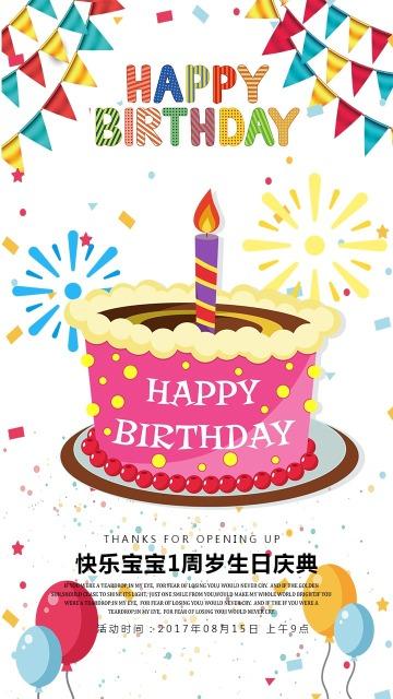 生日快乐贺卡 一周岁生日庆典
