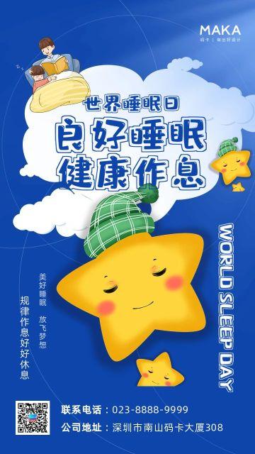 蓝色简约风格世界睡眠日节日宣传海报
