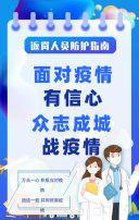 返岗防护 抗疫战役扁平风企业公司抗击疫情宣传疫情防护宣传册H5