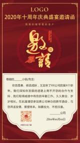 邀请函红色喜庆古典周年庆年会邀请函