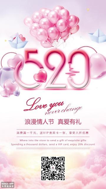 520可爱时尚粉色系情人节活动促销宣传海报