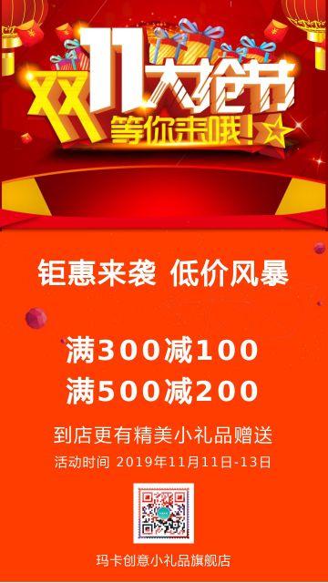 双11产品促销宣传活动促销双十一狂欢购物节11.11光棍节海报